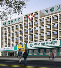 郑州西京白癜风医院